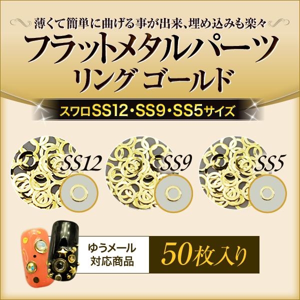 【ゆうパケット対象商品】薄くてジェルの埋め込みに最適!フラットメタルパーツゴールドリング50枚