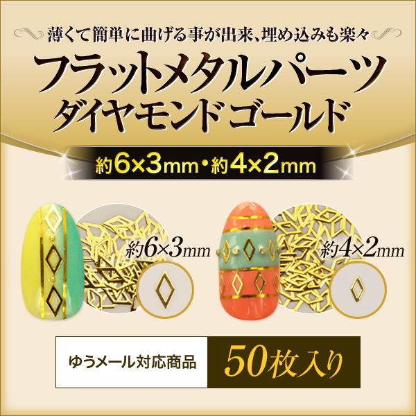 【ゆうパケット対象商品】フラットメタルパーツダイヤモンドゴールド50枚