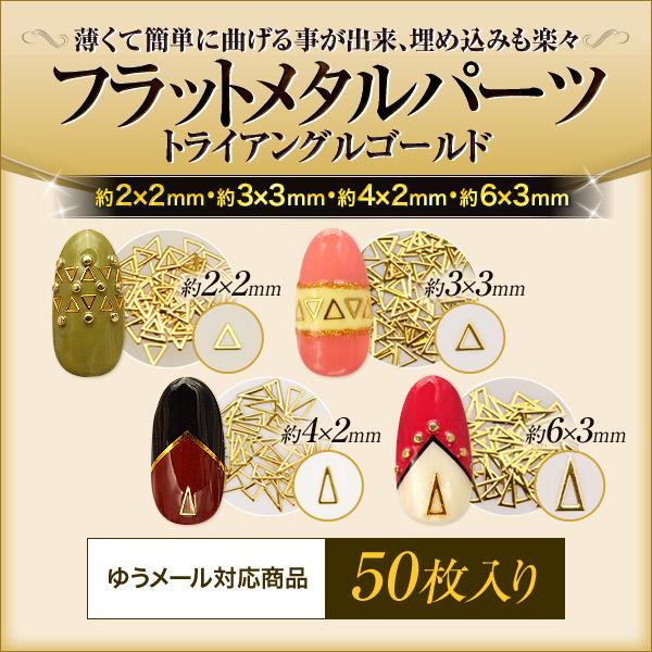 【ゆうパケット対象商品】フラットメタルパーツトライアングルゴールド50枚