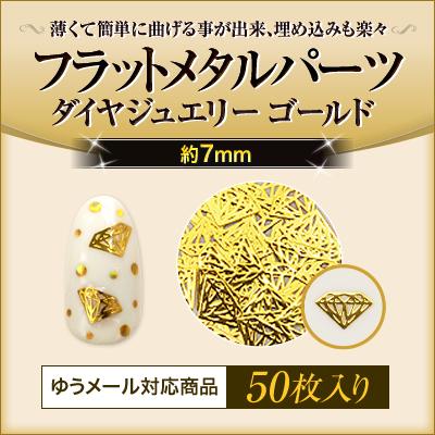 【ゆうパケット対象商品】フラットメタルパーツダイヤジュエリーゴールド約7ミリ50枚
