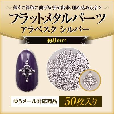 【ゆうパケット対象商品】フラットメタルパーツアラベスクS約8ミリ50枚