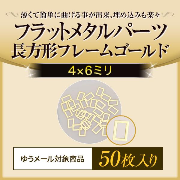 【ゆうパケット対象商品】フラットメタルパーツ 長方形フレーム ゴールド 4x6ミリ 50枚