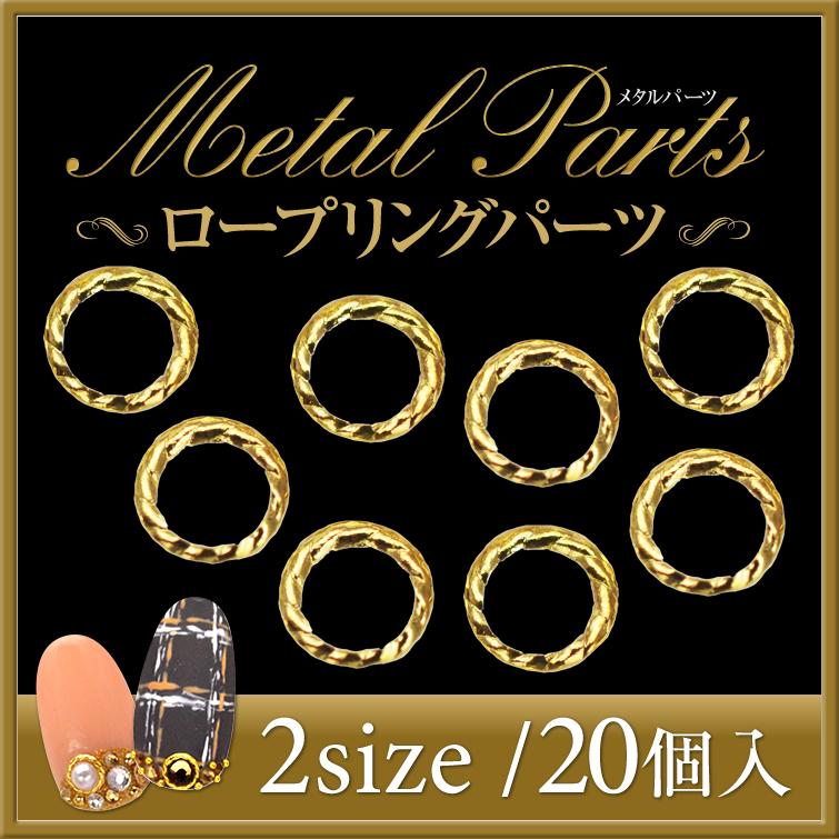 【ゆうパケット対象商品】大人気の高級感あふれるロープリングメタルパーツ!! ロープリングパーツゴールド 20個