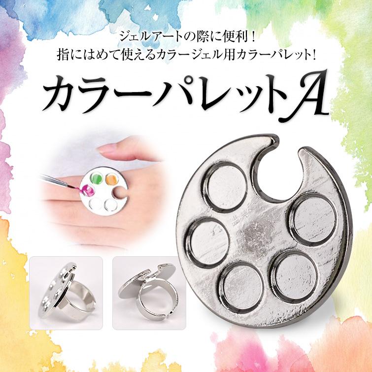 【ゆうパケット対象商品】ジェルアートの際に便利!指にはめて使えるカラージェル用カラーパレット!カラーパレットA
