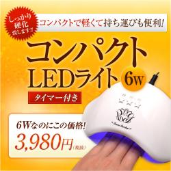ハイパワー高品質で激安価格!LEDジェルを中までしっかり硬化!高品質コンパクトLEDライト6w