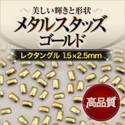 【ゆうパケット対象商品】美しい輝きと形状!ジェルネイルに高品質レクタングルスタッズゴールド1.5x2.5mm 50粒
