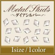【ゆうパケット対象商品】美しい輝きと形状!ダイヤスタッズシルバー2x3ミリ50粒