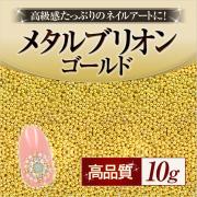 【ゆうパケット対象商品】ネイルアートの必需品!高級感たっぷりのネイルアートに。高品質メタルブリオン ゴールド 0.8ミリ 10g