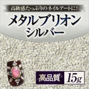 【ゆうパケット対象商品】ネイルアートの必需品!高級感たっぷりのネイルアートに。高品質メタルブリオン シルバー1ミリ 15g