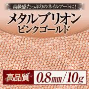 【ゆうパケット対象商品】ネイルアートの必需品!高級感たっぷりのネイルアートに。高品質メタルブリオンピンクゴールド0.8ミリ10g