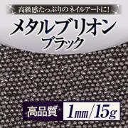 【ゆうパケット対象商品】ネイルアートの必需品!高級感たっぷりのネイルアートに。高品質メタルブリオンブラック1ミリ15g