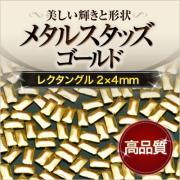 【ゆうパケット対象商品】美しい輝きと形状!ジェルネイルに高品質レクタングルスタッズゴールド2x4mm 50粒