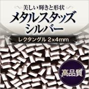 【ゆうパケット対象商品】美しい輝きと形状!ジェルネイルに高品質レクタングルスタッズシルバー2x4mm50粒
