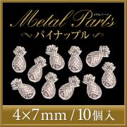 【ゆうパケット対象商品】メタルパーツ パイナップル シルバー 4x7ミリ 10個