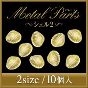 【ゆうパケット対象商品】大人気のシェルメタルパーツ!メタルパーツシェル2 ゴールド 10個
