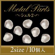 【ゆうパケット対象商品】大人気のシェルメタルパーツ!メタルパーツシェル2 シルバー 10個