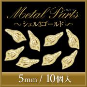 【ゆうパケット対象商品】メタルパーツ シェル3 ゴールド/シルバー 5ミリ/7ミリ 10個