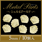 【ゆうパケット対象商品】メタルパーツ シェル4 ゴールド 5ミリ 10個