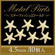 【ゆうパケット対象商品】メタルパーツ スターフィッシュ3 ゴールド 4.5ミリ 10個