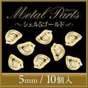 【ゆうパケット対象商品】メタルパーツ シェル5 ゴールド 5ミリ/3ミリ 10個