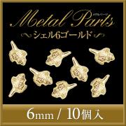 【ゆうパケット対象商品】メタルパーツ シェル6 ゴールド/シルバー 6ミリ 10個