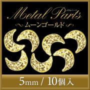 【ゆうパケット対象商品】メタルパーツ ムーン ゴールド/シルバー 5ミリ/7ミリ 10個