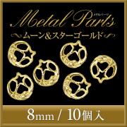 【ゆうパケット対象商品】メタルパーツ ムーン&スター ゴールド 8ミリ 10個