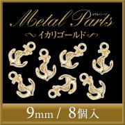 【ゆうパケット対象商品】メタルパーツ イカリ ゴールド/シルバー 9ミリ 10個