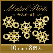 【ゆうパケット対象商品】メタルパーツ カジ ゴールド 10ミリ 8個