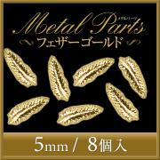 【ゆうパケット対象商品】メタルパーツ フェザー ゴールド/シルバー 5ミリ 8個