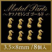 【ゆうパケット対象商品】メタルパーツ タツノオトシゴ ゴールド/シルバー 3.5x8ミリ 8個
