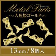 【ゆうパケット対象商品】メタルパーツ 人魚姫 ゴールド 13ミリ 8個