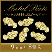【ゆうパケット対象商品】メタルパーツ タツノオトシゴ2 ゴールド 9ミリ 8個