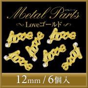 【ゆうパケット対象商品】メタルパーツ Love ゴールド/シルバー 12ミリ 6個