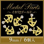 【ゆうパケット対象商品】メタルパーツ イカリ2 ゴールド/シルバー 9ミリ 6個