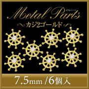 【ゆうパケット対象商品】メタルパーツ カジ2 ゴールド/シルバー 7.5ミリ 6個