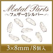 【ゆうパケット対象商品】メタルパーツ フェザー2 シルバー 3x8ミリ 8個