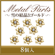【ゆうパケット対象商品】メタルパーツ 雪の結晶3 ゴールド/シルバー 8個