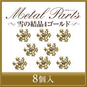 【ゆうパケット対象商品】メタルパーツ 雪の結晶4 ゴールド/シルバー 8個