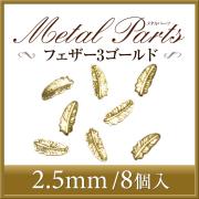 【ゆうパケット対象商品】メタルパーツ フェザー3 ゴールド/シルバー 2.5x6ミリ 8個