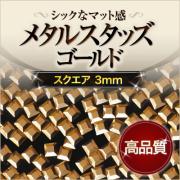 【ゆうパケット対象商品】高品質メタルスタッズ スクエア ゴールド3mm 50粒