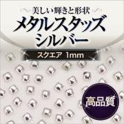 【ゆうパケット対象商品】高品質メタルスタッズ スクエア シルバー1mm 50粒