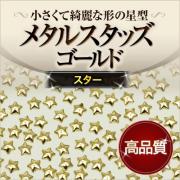 【ゆうパケット対象商品】美しい輝きと形状!高品質メタルスタッズ スター ゴールド 50粒