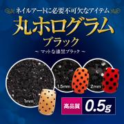 【ゆうパケット対象商品】高品質丸ホログラム 0.5g  ブラック[会員割引対象]
