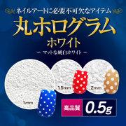 【ゆうパケット対象商品】高品質丸ホログラム 0.5g ホワイト[会員割引対象]