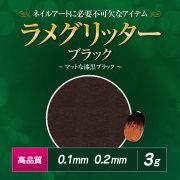 【ゆうパケット対象商品】高品質ラメグリッター ブラック[会員割引対象]