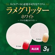 【ゆうパケット対象商品】高品質ラメグリッター 3g ホワイト[会員割引対象]