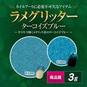 【ゆうパケット対象商品】高品質ラメグリッター 3g ターコイズブルー[会員割引対象]