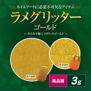 【ゆうパケット対象商品】高品質ラメグリッター 3g ゴールド[会員割引対象]