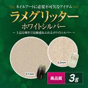 【ゆうパケット対象商品】高品質ラメグリッター 3g ホワイトシルバー[会員割引対象]